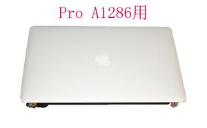 純正 新品 APPLE MacBook Pro A1286 液晶パネル 上半部 上半身 液晶ユニット 本体上半部 上部一式 2011ー2012年用