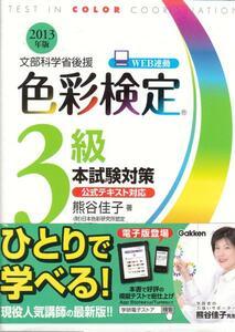 「色彩検定3級本試験対策2013年版」送料はゆうメールで180円です。