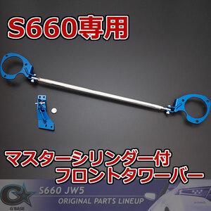 G'BASE S660 JW5 использование   передняя распорка   мастер  цилиндр   стопор  есть  может     Япония  произведено