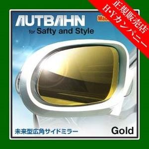 アウトバーン 広角ドアミラー シルビア S14 ゴールド