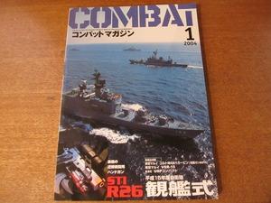 1709mn●月刊コンバット・マガジン COMBAT 334/2004平成16.1●H15自衛隊観艦式/STI R26/電動ガンBOYSコルトM4A1カービン/VSR-10