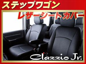 * RF1/RF2/RF3/RF4  Stepwgn   это  Кожа  ключ  Чехлы для сидений  Jr.