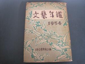 文芸年鑑1954 (昭和29年度版) 日本文芸家協会編 新潮社