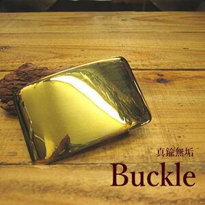 B-187【3800円~】真鍮/プレーン(小)/バックル/ベース材料にも