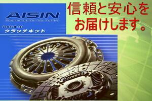 Scrum    DJ51   DK51    сцепление  комплект     Айсин  произведено
