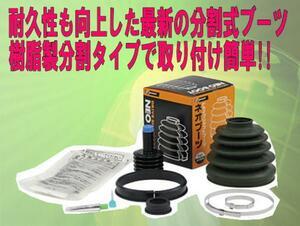 最新樹脂 分割式ドライブシャフトブーツ オプティL802S MTターボ