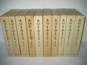 ■大塚金之助著作集 全10巻セット 月報・箱つき/岩波書店■