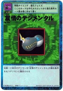 【デジモンカード】友情のデジメンタル(2000年版St-155)