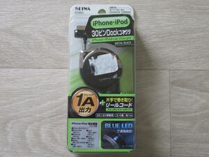 SEIWA iPhone・iPod用スイッチレスチャージャー(D380)未使用品