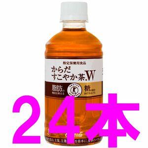 からだすこやか茶W 350mlPETペットボトル コカコーラ 24本×1ケース 特保 トクホ 食物繊維 難消化性デキストリン ダイエットに最適!!