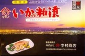 函館より伝統の老舗の味を!★おすすめです!! 『いかの粕漬』 6尾入(税込)