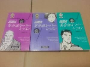 レア☆田淵式英会話スーパー・レッスン 3巻セット 書き込み