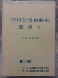 旧車カタログ プリンス自動車整備法 エンジン編 1961年