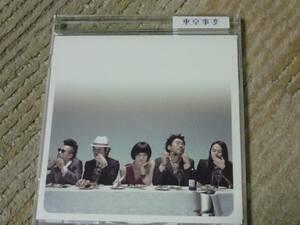 CD 東京事変 群青日和