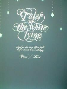 進撃の巨人同人誌★エレリ未来アンソロジー★千代他「Tales of the white lying」