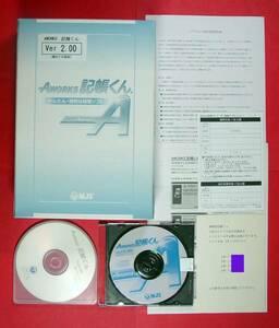 【1572】 ミロク情報サービス MJS Aworks 記帳くん ver 2.0 経理ソフト 9x系Windowsも対応 簿記 帳簿 仕訳 会計