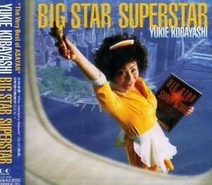 ■ 小林幸恵 [ BIG STAR SUPERSTAR ] 新品 未開封 CD 即決 送料サービス ♪