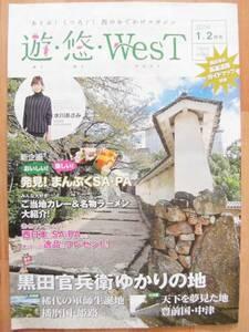 ■遊・悠・WesT◇水川あさみさん■高速道路情報誌・西日本版■3冊