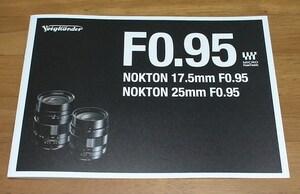 [ camera catalog ][fok trenda -nok ton 17.5mm F0.95 / 25mm F0.95] lens / Cosina /8P/2012.1