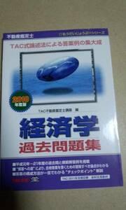 2010 不動産鑑定士 経済学 過去問題集 TAC