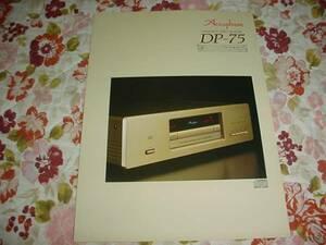 即決!アキュフェーズ CDプレーヤー DP-75のカタログ