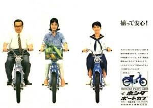 ◆1962年の自動車広告 ホンダ ポートカブ2 スーパーカブ