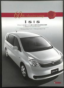 トヨタ《 アイシス Isis 60thスペシャルエディション》2006(平成18)年版カタログ