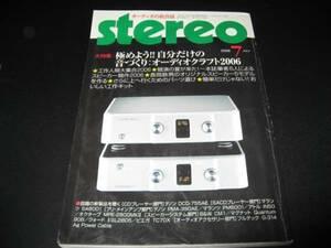 stereo 06/07 自作スピーカー/長岡鉄男