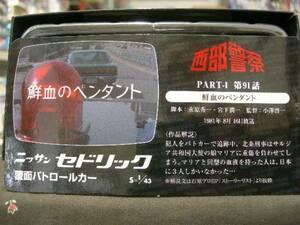 トミカ1/43 LV-N43 西部警察02日産セドリックパトロールカー(黒)