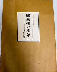 目で見る 泉州の100年 郷土出版社 / 写真集 大阪