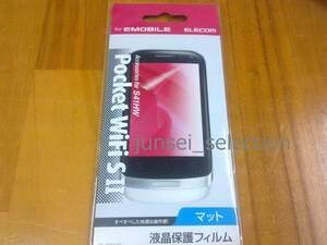 ☆激安☆EMOBILE(Y mobile) PocketWiFi S2 S41HW / Huawei U8510 IDEOS X3 Blaze (SIM Free) 液晶 フィルム マット 3枚セット 税込即納