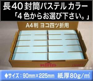 長40封筒《紙厚80g/m2 パステルカラー封筒 選べる4色 長形40号》1000枚 A4 4つ折 Hiソフトカラー エクセルカラー キングコーポレーション