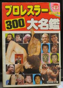 プロレスラー300大名鑑         ビッグ・コロタン5