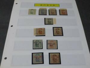 旧中国 切手 №20 1895年~ 厦門 書信館 第1版・欠資 計11種