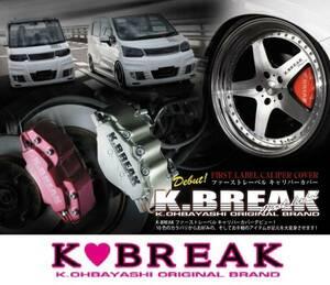 K-BREAK ケイブレイク☆RB3/RB4 オデッセイ 前期(標準・アブソルート)☆ブレーキ キャリパーカバー(フロント用)