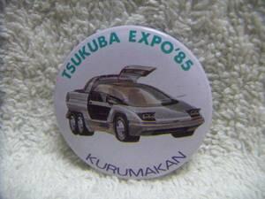 激レア 稀少 つくば EXPO'85 缶バッジ くるま館 80年代 エキスポ 昭和レトロ 未使用 ビンテージ 非売品 アンティーク 当時物 コレクション