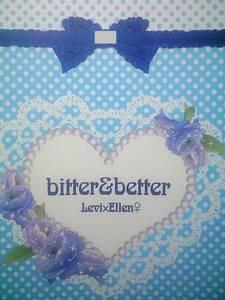 進撃の巨人同人誌★リヴァエレ♀長編小説★みるくクラウン「bitter&be~」