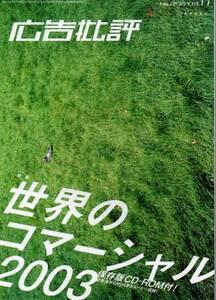 広告批評 No.276 世界のコマーシャル 2003 保存版CD-ROM付 CMムービー64本収録 長島有里枝