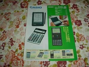 即決!1997年8月 カシオ 電卓 総合カタログ