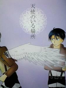 進撃の巨人同人誌★リヴァエレ長編小説★リリカライザ「天使のいる場所」