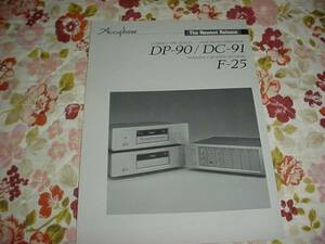 即決!アキュフェーズCDプレーヤーDP-90 DC-91 F-25のカタログ