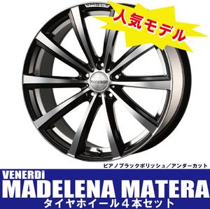 SET VENERDI MADELENA MATERA PBU 7.5J+48 225/45 おすすめ輸入タイヤ マークX アリスト エスティマ イプサム CX-3 RX-8