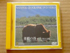 【DVD】教養 奇蹟の谷 カトマイ国立公園/ナショナル・ジオグラ