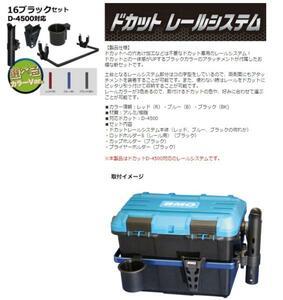 BMOジャパン つりぴた ドカット 4500 ドカットレールシステム