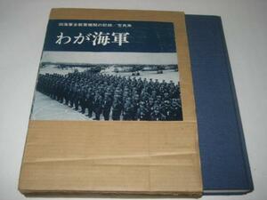 写真集 わが海軍 旧海軍全教育機関の記録 連合艦隊 隊歌 訓練他