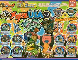 即決!妖怪ウォッチ 妖怪メダルUSA Vol.1 全10種