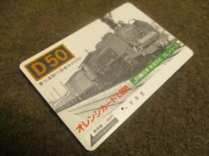 (OC)JR東日本 東三条駅で停車中のD50 使用済みオレンジカード 1987.9の商品画像