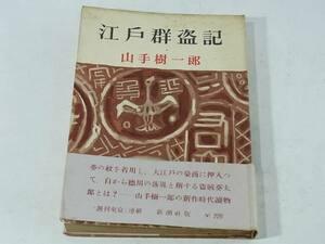 江戸群盗記 山手樹一郎 新潮社 1957 時代小説 ソフトカバー単行本