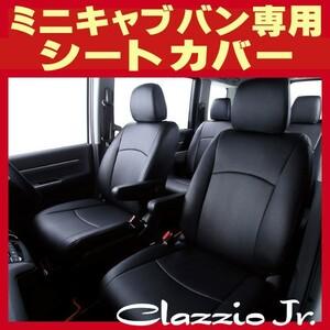 DS17V Чехлы для сидений  Minicab Van  Bravo  PVC кожа  Jr.