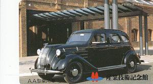 ΛトヨタAA型 産業技術記念館テレカ